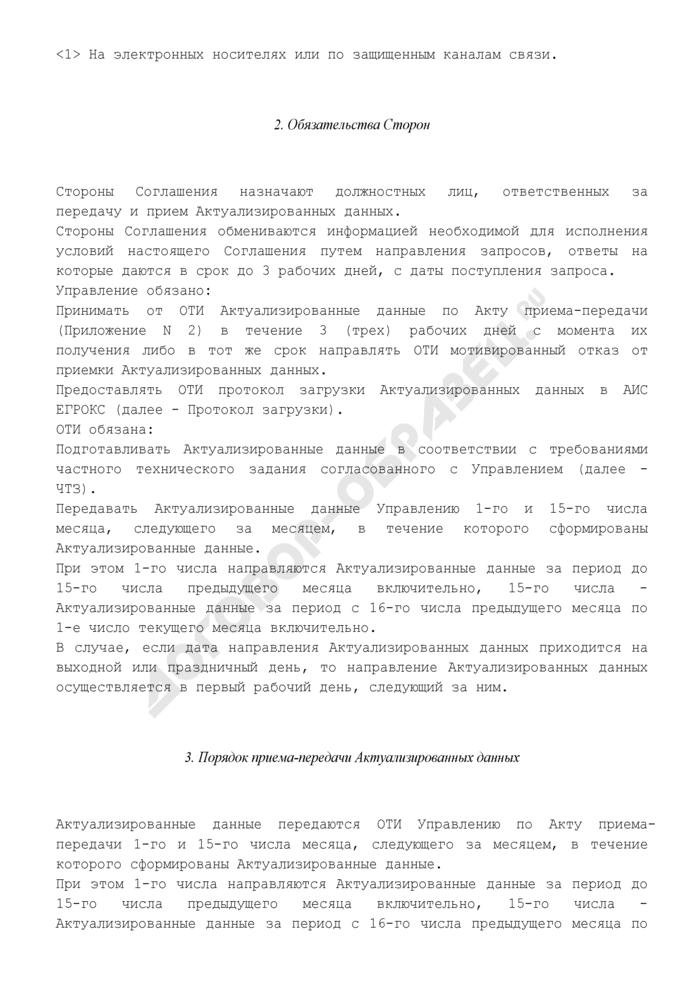Соглашение о передаче актуализированных данных об объектах капитального строительства. Страница 3