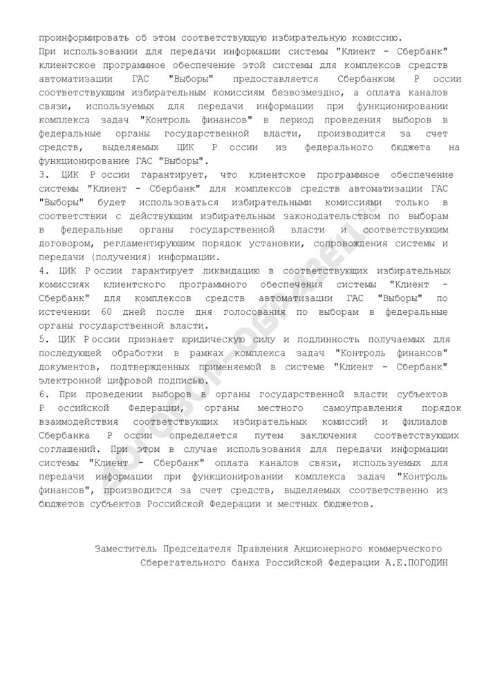 Соглашение о порядке взаимодействия избирательных комиссий и филиалов акционерного коммерческого Сберегательного банка Российской Федерации (открытое акционерное общество) в период избирательных кампаний. Страница 2