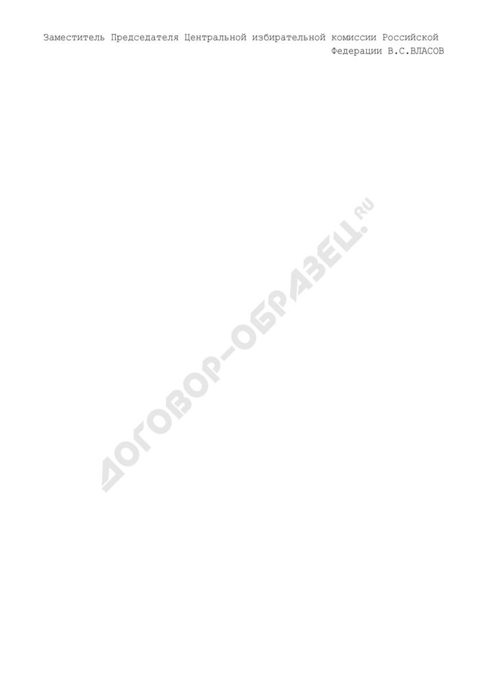 Соглашение о порядке взаимодействия избирательных комиссий и филиалов акционерного коммерческого Сберегательного банка Российской Федерации (открытое акционерное общество) в период избирательных кампаний. Страница 3