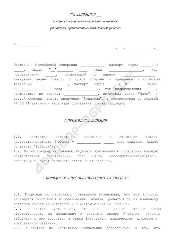 Соглашение о порядке осуществления родительских прав родителем, проживающим отдельно от ребенка. Страница 1