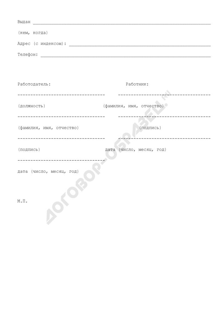 Дополнительное соглашение к трудовому договору с директором федерального бюджетного учреждения. Страница 3