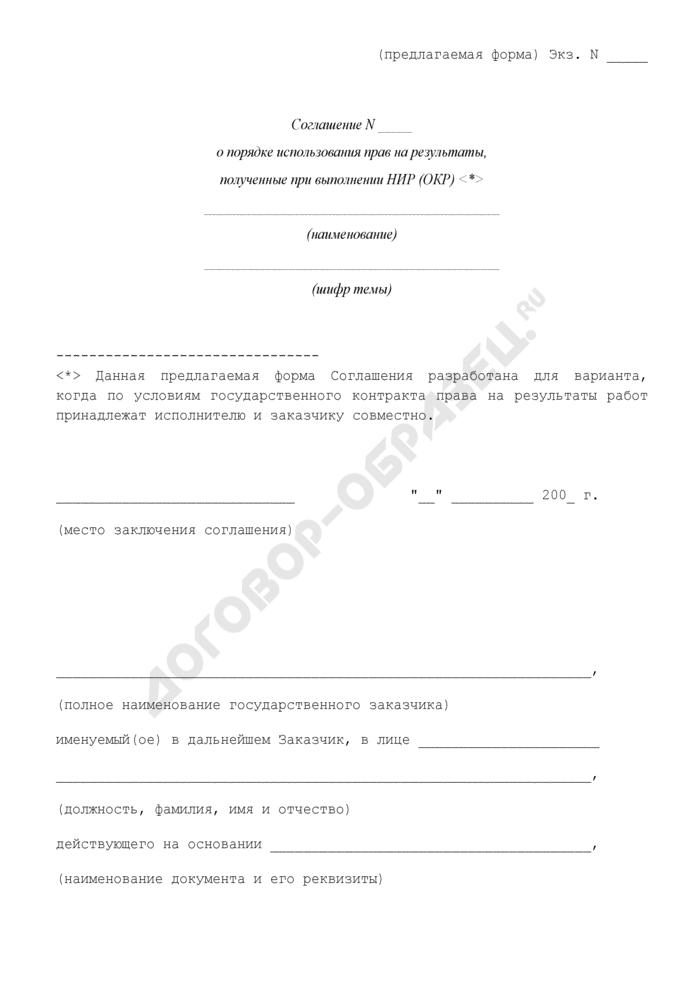 Соглашение о порядке использования прав на результаты, полученные при выполнении научно-исследовательских и опытно-конструкторских работ. Страница 1
