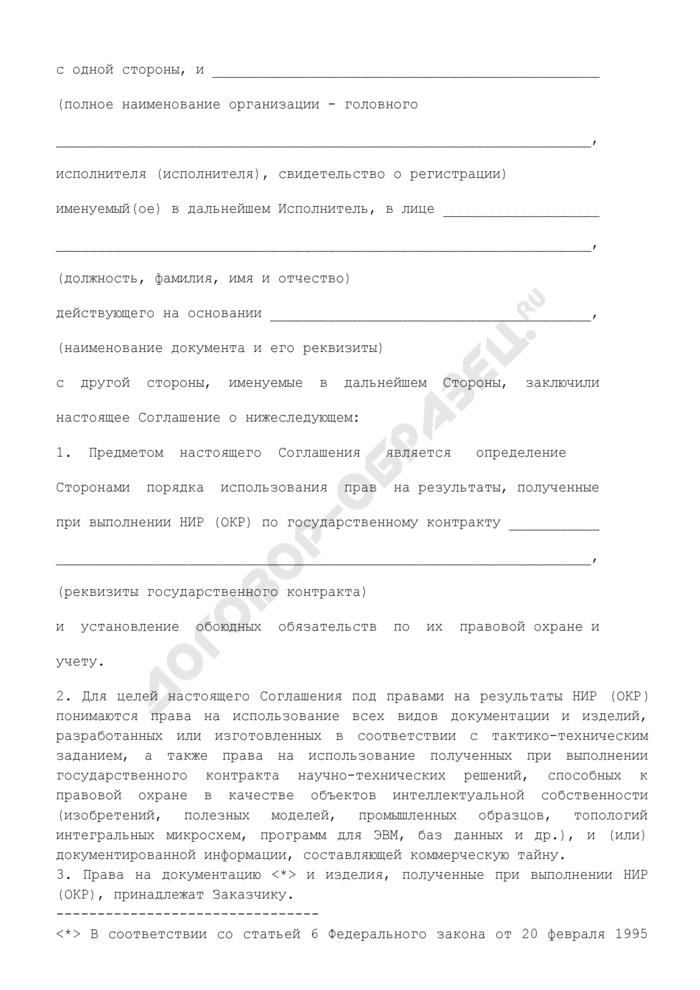 Соглашение о порядке использования прав на результаты, полученные при выполнении научно-исследовательских и опытно-конструкторских работ. Страница 2