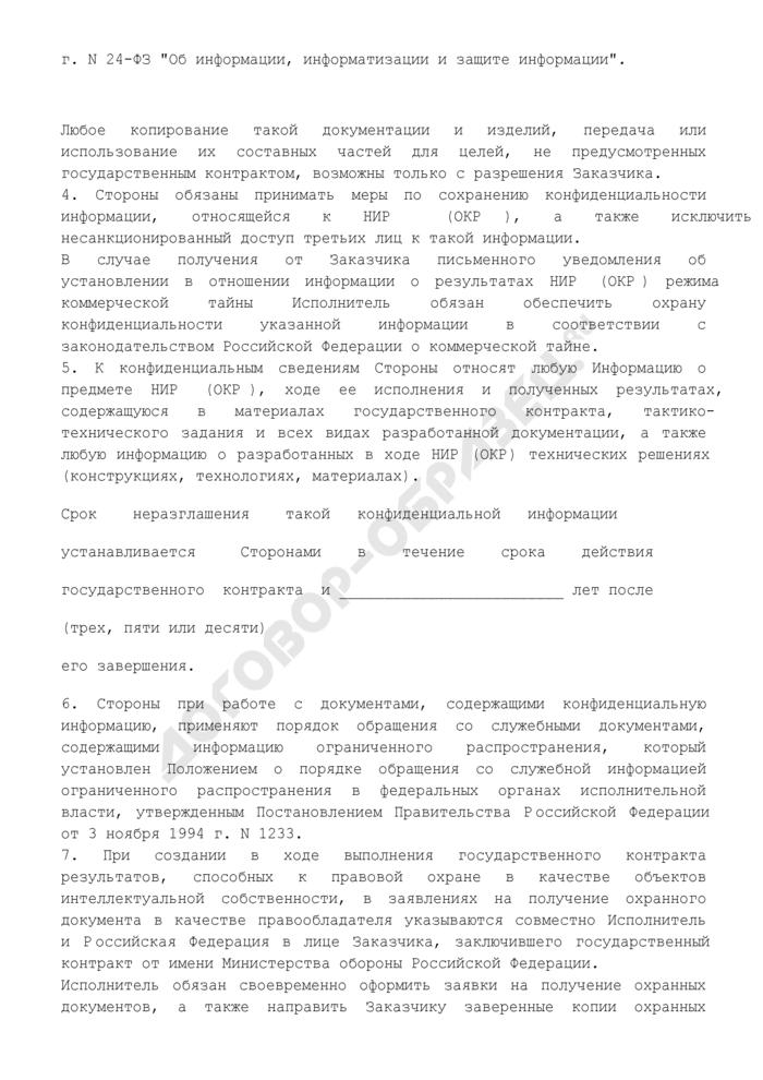 Соглашение о порядке использования прав на результаты, полученные при выполнении научно-исследовательских и опытно-конструкторских работ. Страница 3