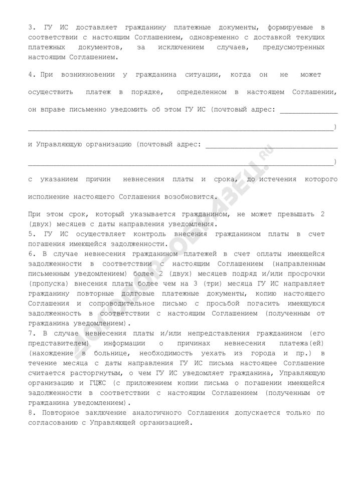 Соглашение о погашении задолженности по оплате жилых помещений и коммунальных услуг на территории города Москвы. Страница 3