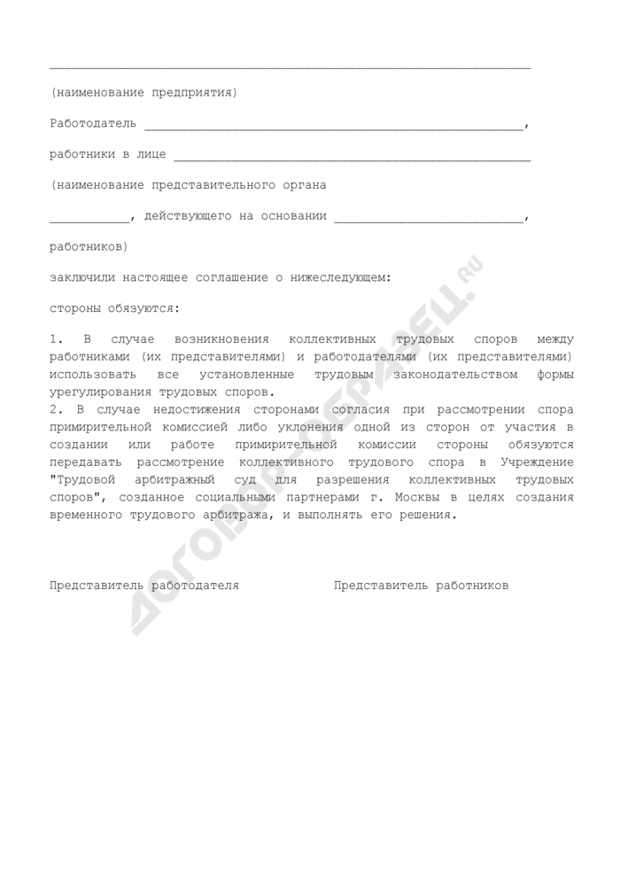 Соглашение о порядке урегулирования коллективных трудовых споров. Страница 1