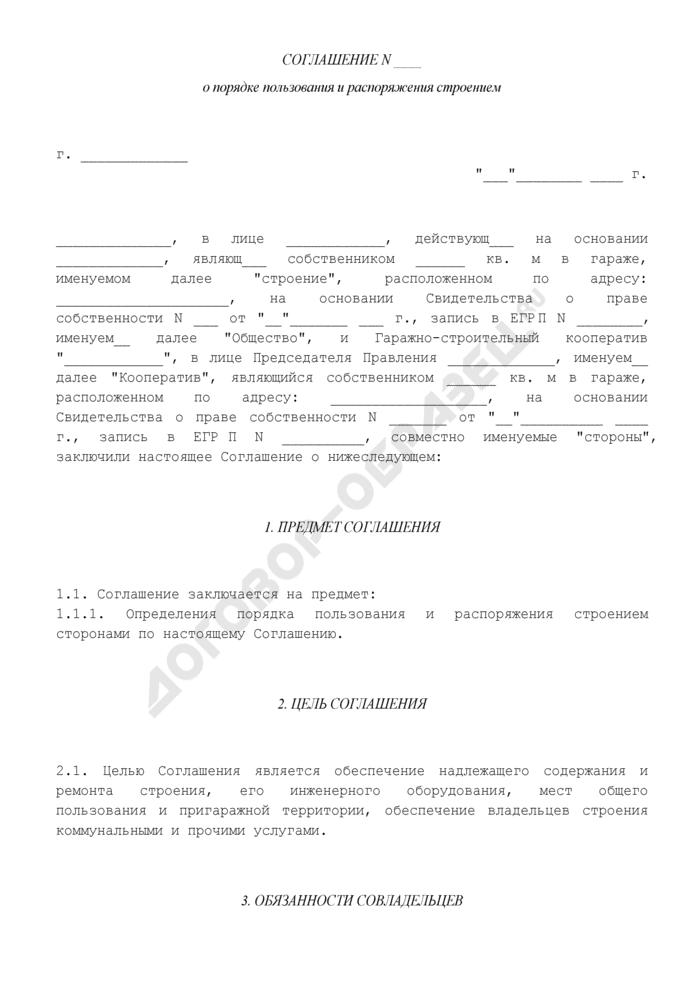 Соглашение о порядке пользования и распоряжения совладельцами строением. Страница 1