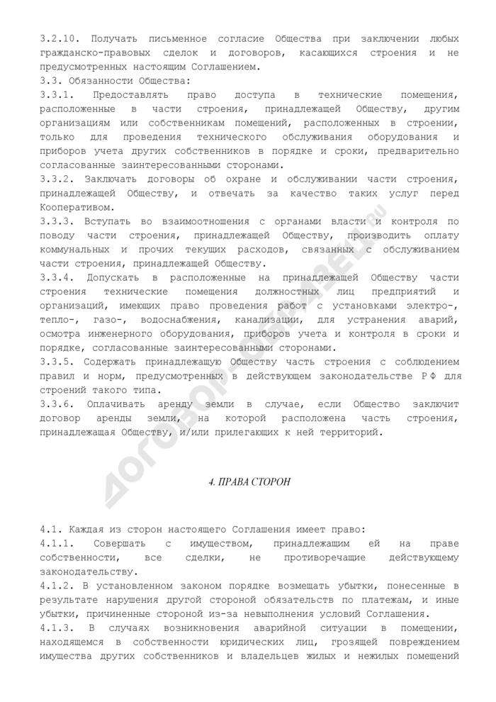 Соглашение о порядке пользования и распоряжения совладельцами строением. Страница 3