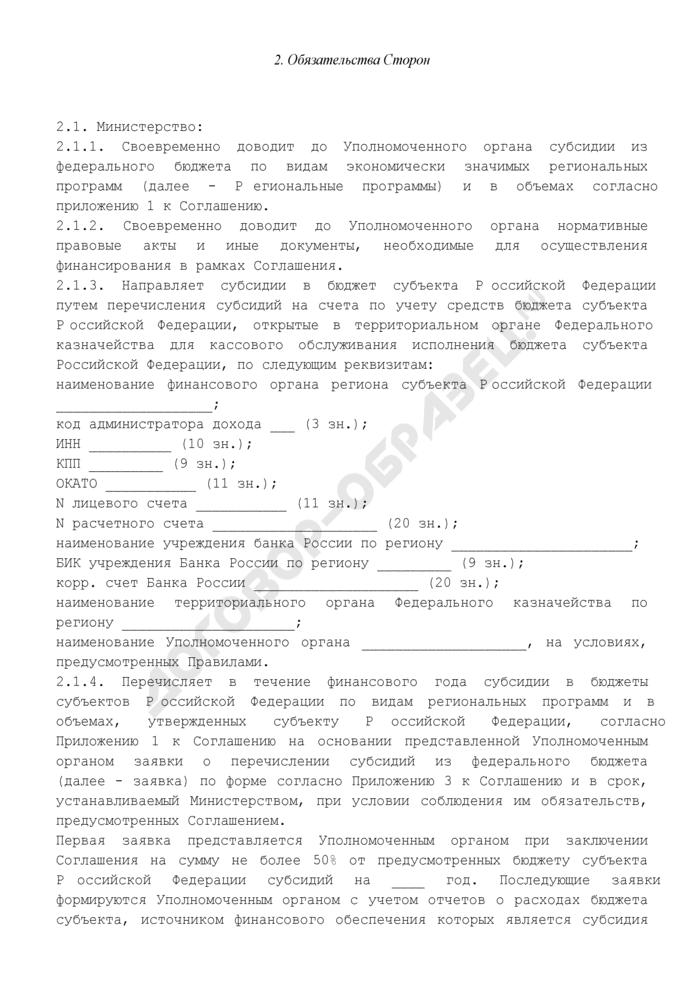 Соглашение о порядке и условиях предоставления субсидии из федерального бюджета бюджету субъекта Российской Федерации на поддержку экономически значимых региональных программ. Страница 3