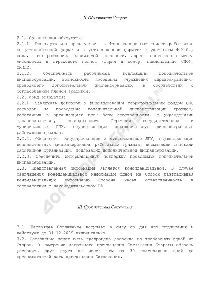 Соглашение о порядке организации дополнительной диспансеризации работающих граждан в 2009 году в Московской области. Страница 2