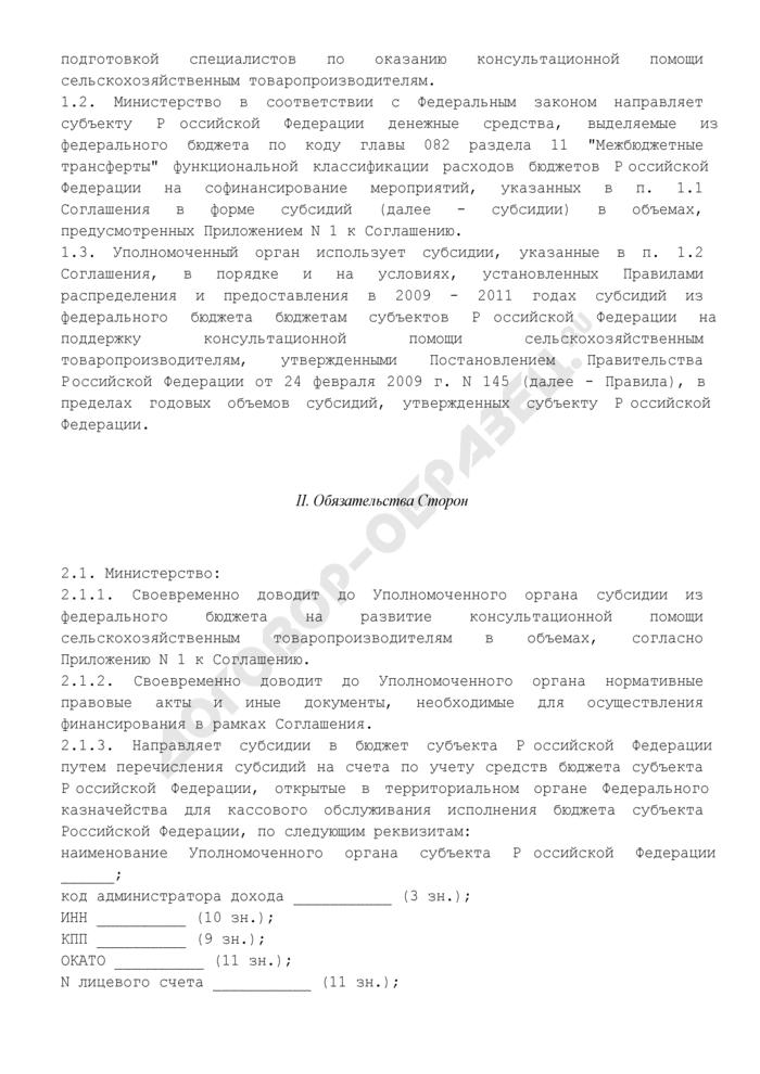 Соглашение о порядке предоставления субсидии из федерального бюджета бюджету субъекта Российской Федерации на поддержку консультационной помощи сельскохозяйственным товаропроизводителям. Страница 3