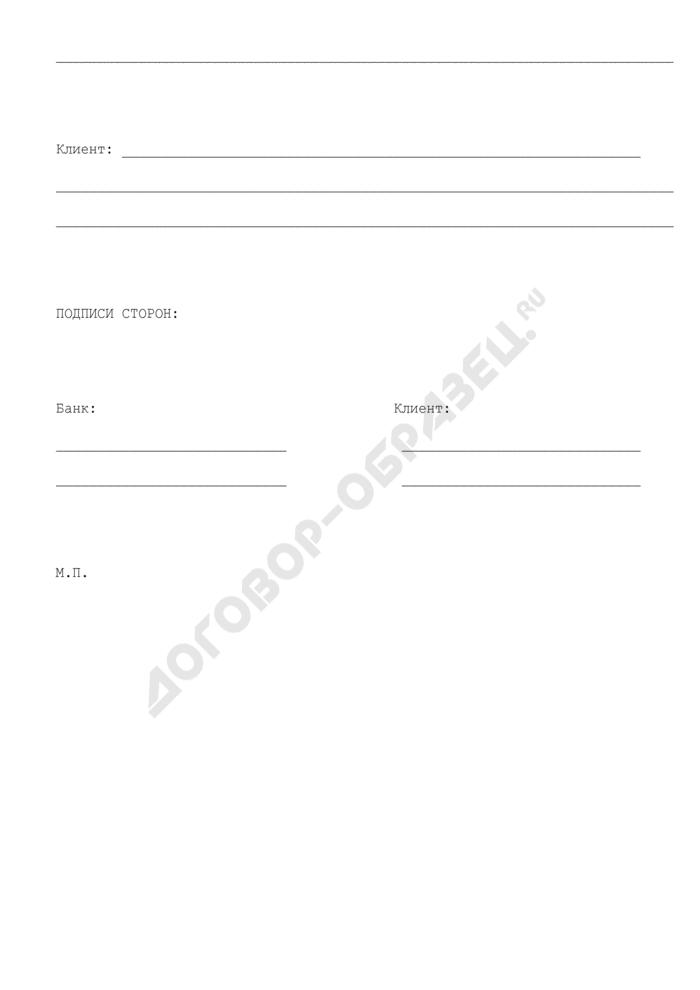 Дополнительное соглашение к договору депозитного счета (о возможности безакцептного списания задолженности должника со счета клиента, являющегося поручителем должника; поручитель - физическое лицо). Страница 2