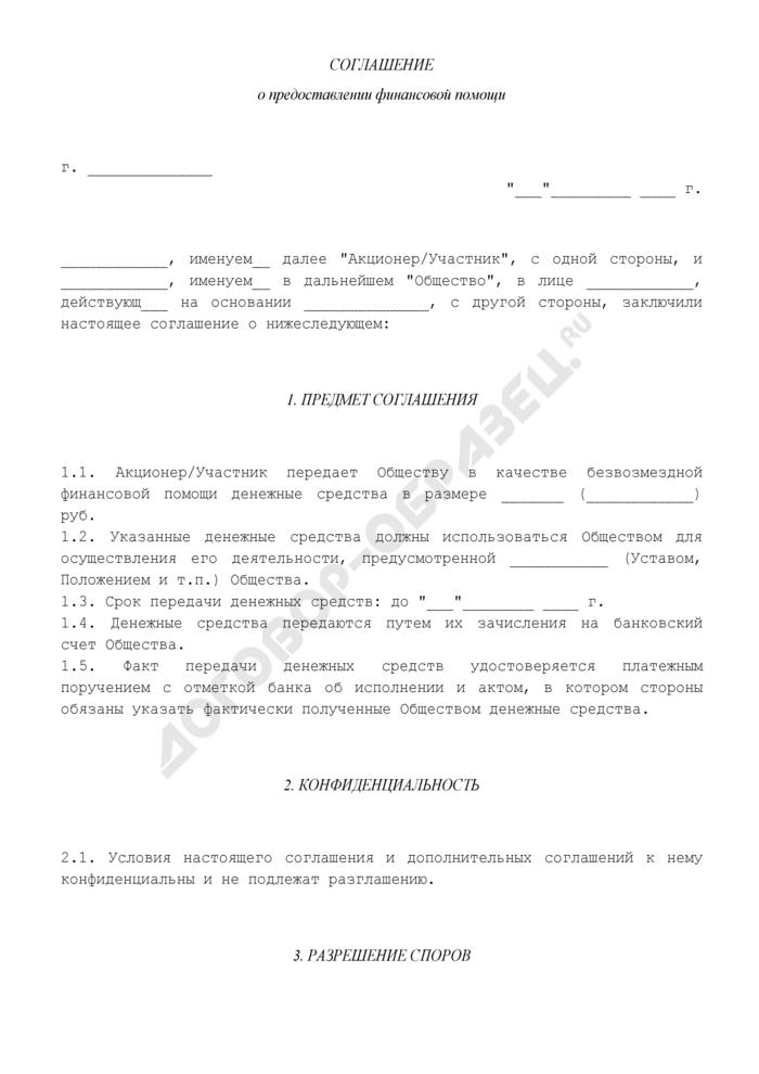 Соглашение о предоставлении финансовой помощи. Страница 1