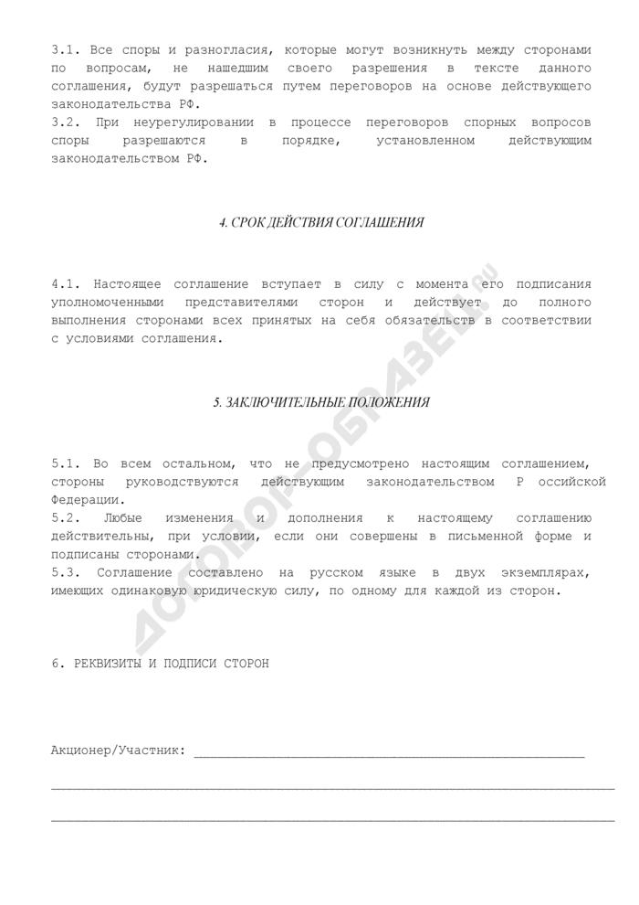Соглашение о предоставлении финансовой помощи. Страница 2