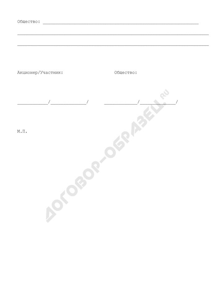 Соглашение о предоставлении финансовой помощи. Страница 3