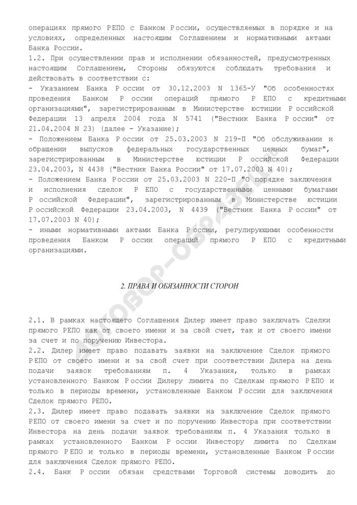 Соглашение о проведении операций прямого РЕПО. Страница 2