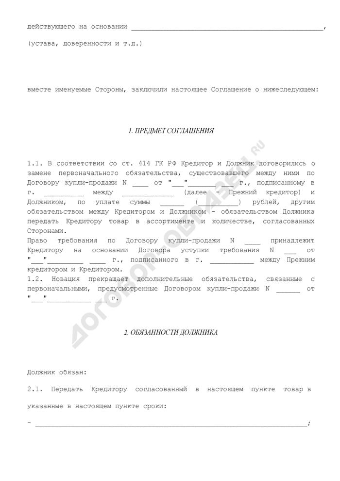 Соглашение о прекращении новацией обязательства по договору купли-продажи (кредитор получил право требования в результате уступки прежним кредитором). Страница 2