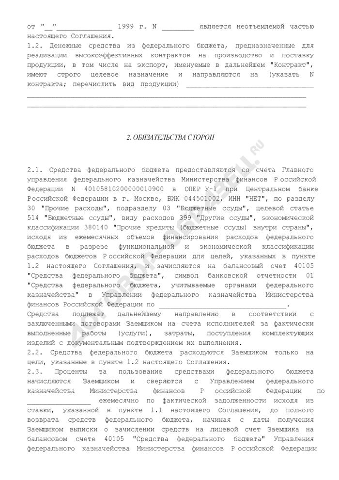 Соглашение о предоставлении и возврате бюджетных ссуд под высокоэффективные контракты, заключенные на производство и поставку продукции, в том числе на экспорт. Страница 2