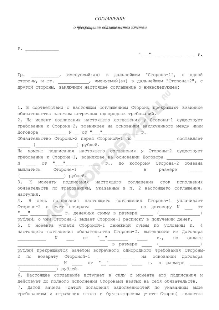 Соглашение о прекращении взаимных обязательств сторон путем проведения зачета встречных однородных требований (между гражданами). Страница 1