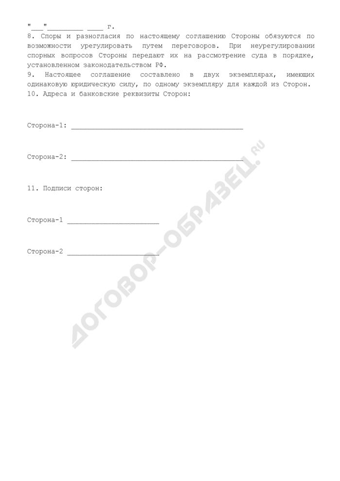 Соглашение о прекращении взаимных обязательств сторон путем проведения зачета встречных однородных требований (между гражданами). Страница 2