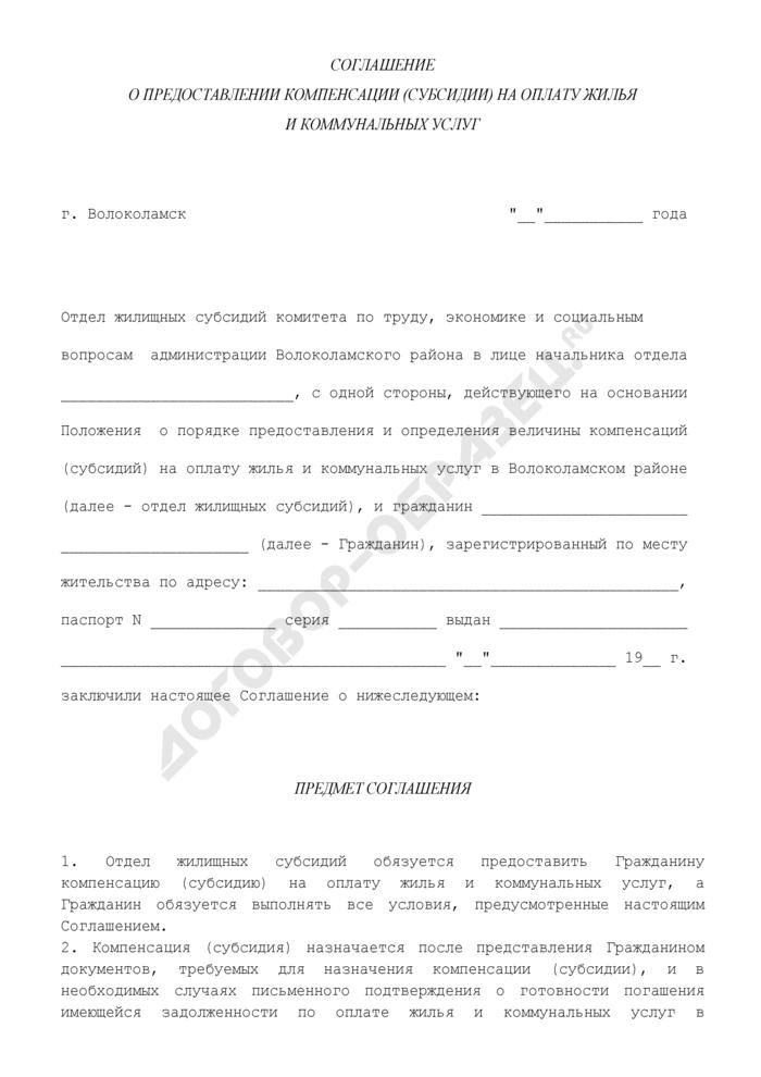 Соглашение о предоставлении гражданину компенсации (субсидии) на оплату жилья и коммунальных услуг в Волоколамском районе Московской области. Страница 1
