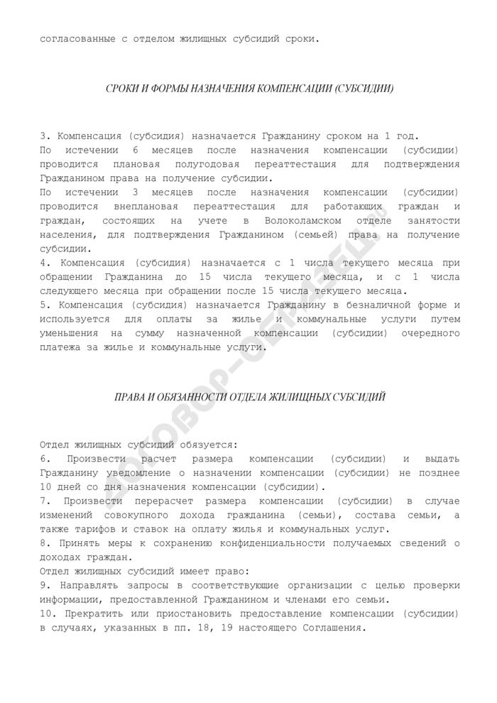Соглашение о предоставлении гражданину компенсации (субсидии) на оплату жилья и коммунальных услуг в Волоколамском районе Московской области. Страница 2