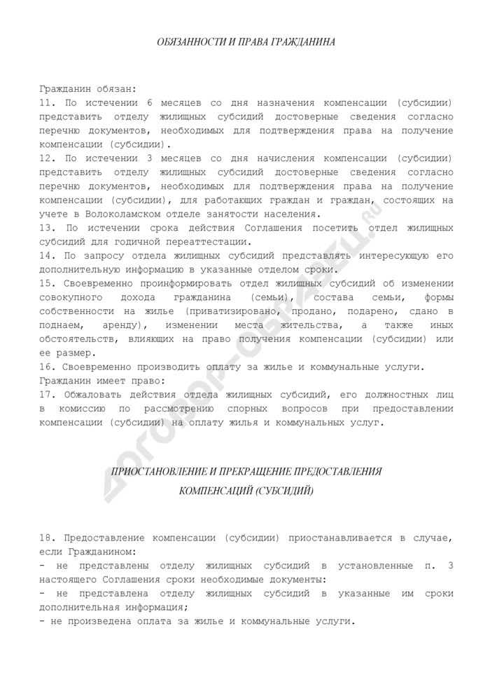 Соглашение о предоставлении гражданину компенсации (субсидии) на оплату жилья и коммунальных услуг в Волоколамском районе Московской области. Страница 3