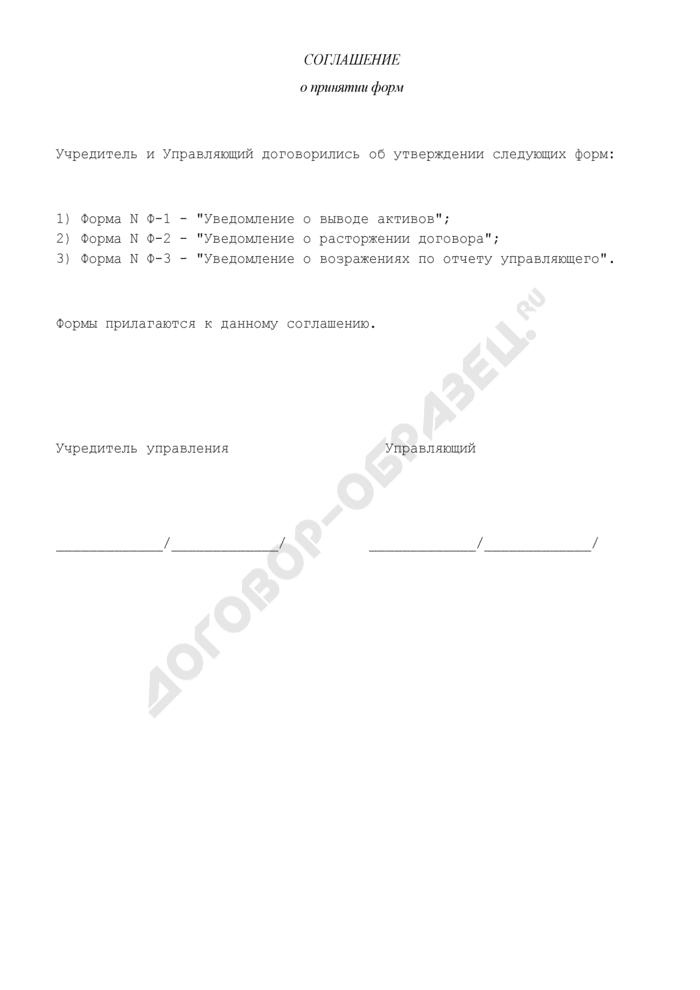 Соглашение о принятии форм (приложение к договору доверительного управления ценными бумагами и деньгами). Страница 1