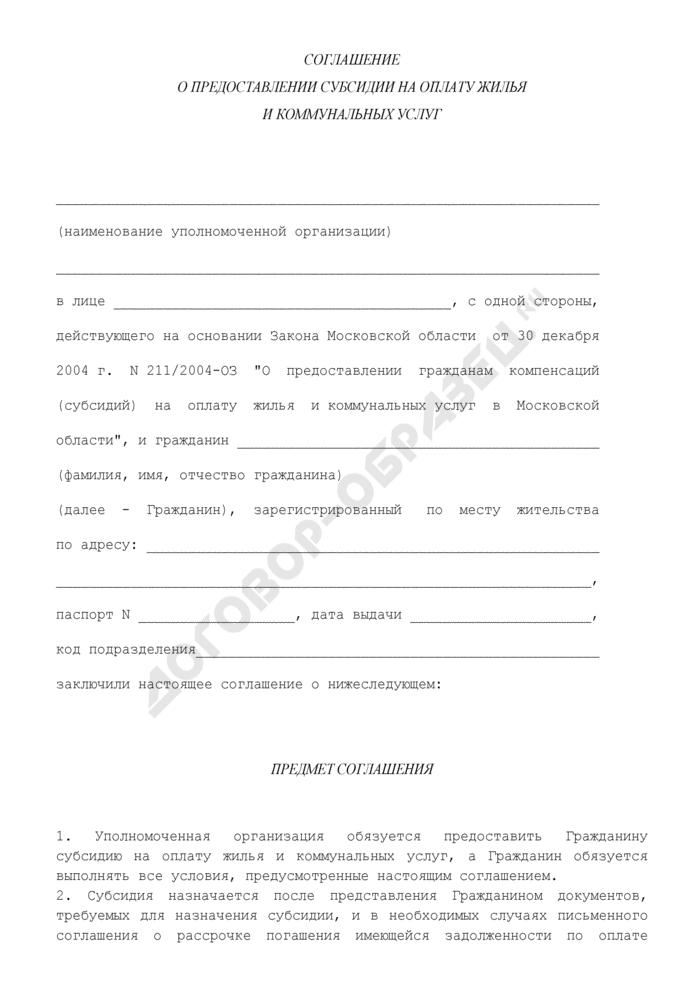 Соглашение о предоставлении субсидии на оплату жилья и коммунальных услуг гражданам, проживающим в г. Коломне Московской области. Страница 1