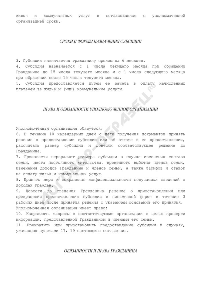 Соглашение о предоставлении субсидии на оплату жилья и коммунальных услуг гражданам, проживающим в г. Коломне Московской области. Страница 2