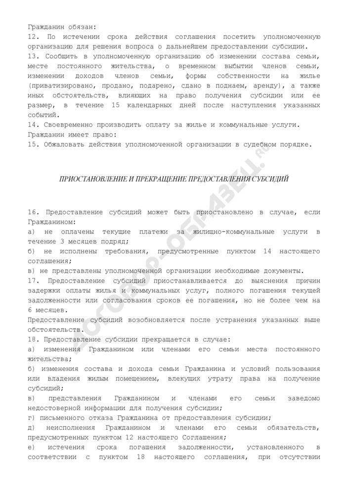 Соглашение о предоставлении субсидии на оплату жилья и коммунальных услуг гражданам, проживающим в г. Коломне Московской области. Страница 3