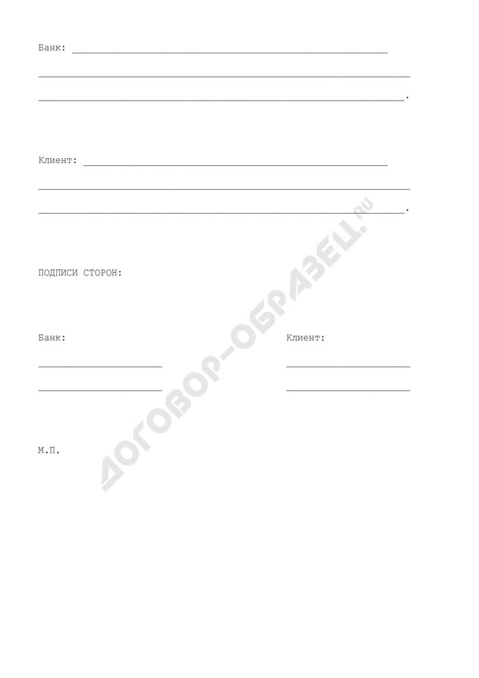 Дополнительное соглашение к договору вкладного (депозитного) счета о возможности безакцептного списания сумм со счета клиента - физического лица при наличии банковских карточек. Страница 3