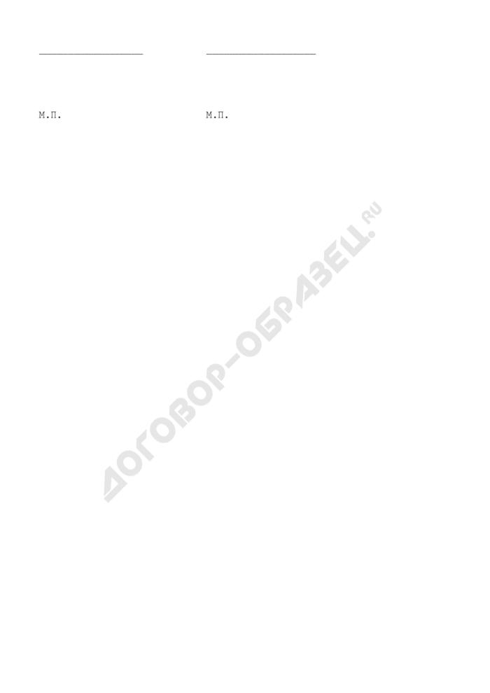 Соглашение о прекращении взаимных обязательств зачетом встречных однородных требований (для юридических лиц). Страница 3