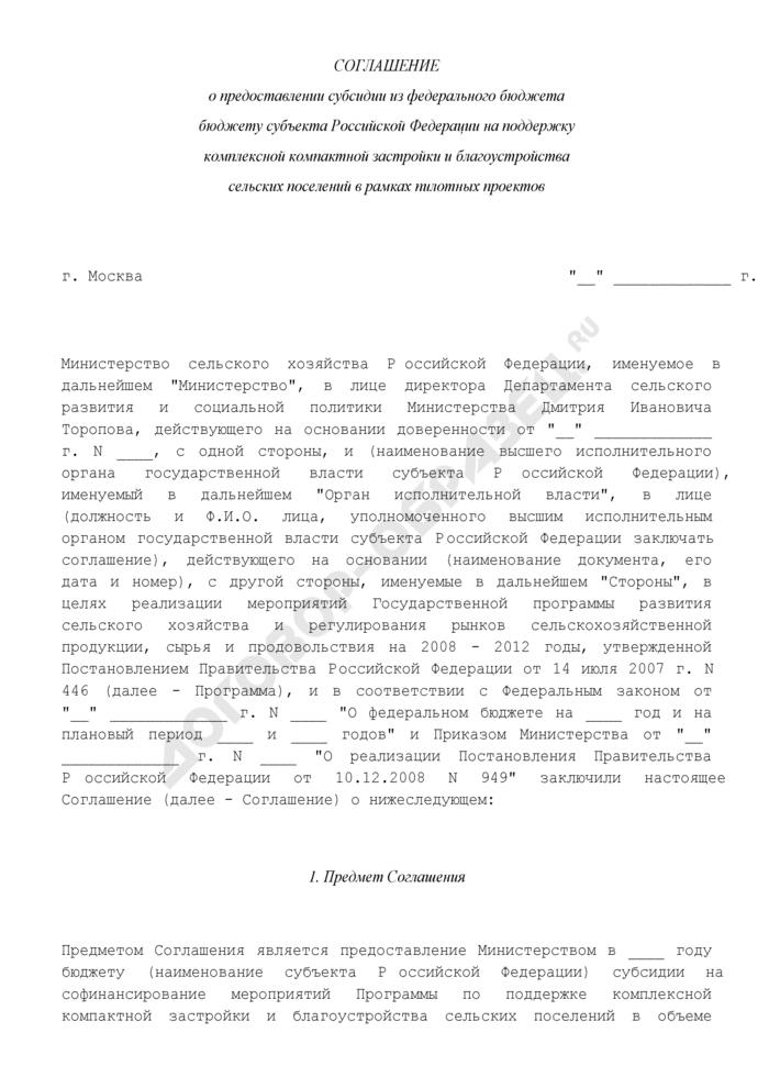 Соглашение о предоставлении субсидии из федерального бюджета бюджету субъекта Российской Федерации на поддержку комплексной компактной застройки и благоустройства сельских поселений в рамках пилотных проектов. Страница 1