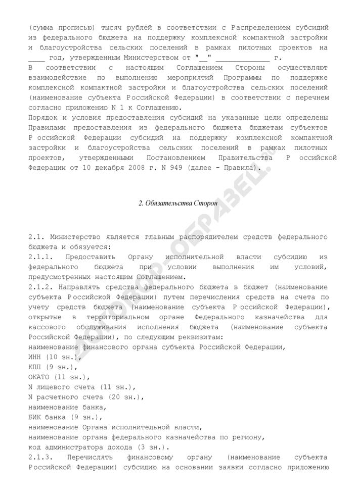 Соглашение о предоставлении субсидии из федерального бюджета бюджету субъекта Российской Федерации на поддержку комплексной компактной застройки и благоустройства сельских поселений в рамках пилотных проектов. Страница 2