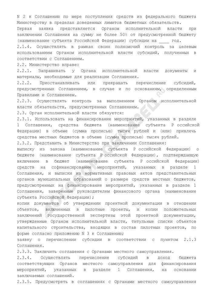 Соглашение о предоставлении субсидии из федерального бюджета бюджету субъекта Российской Федерации на поддержку комплексной компактной застройки и благоустройства сельских поселений в рамках пилотных проектов. Страница 3
