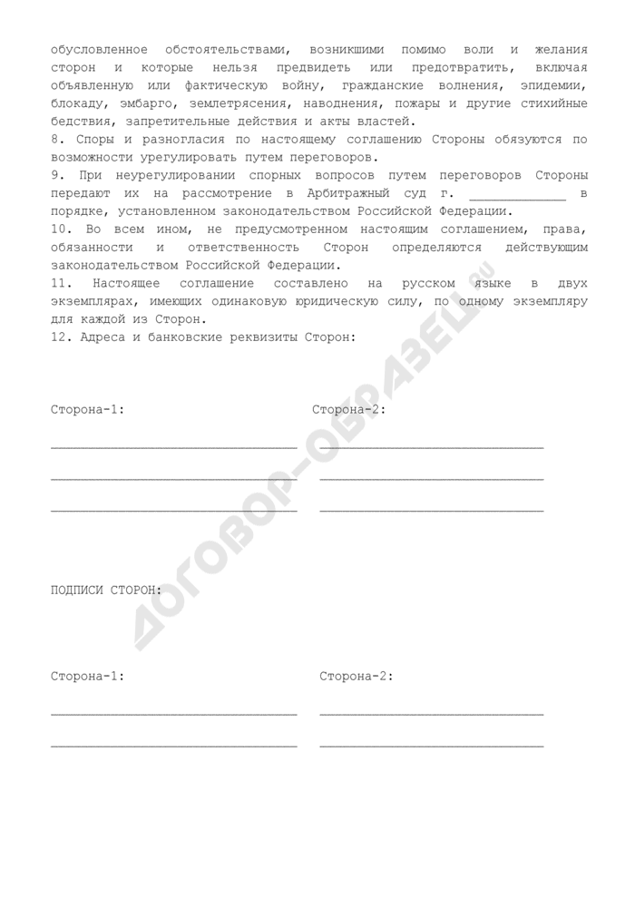 Соглашение о прекращении обязательства зачетом встречных однородных требований. Страница 2