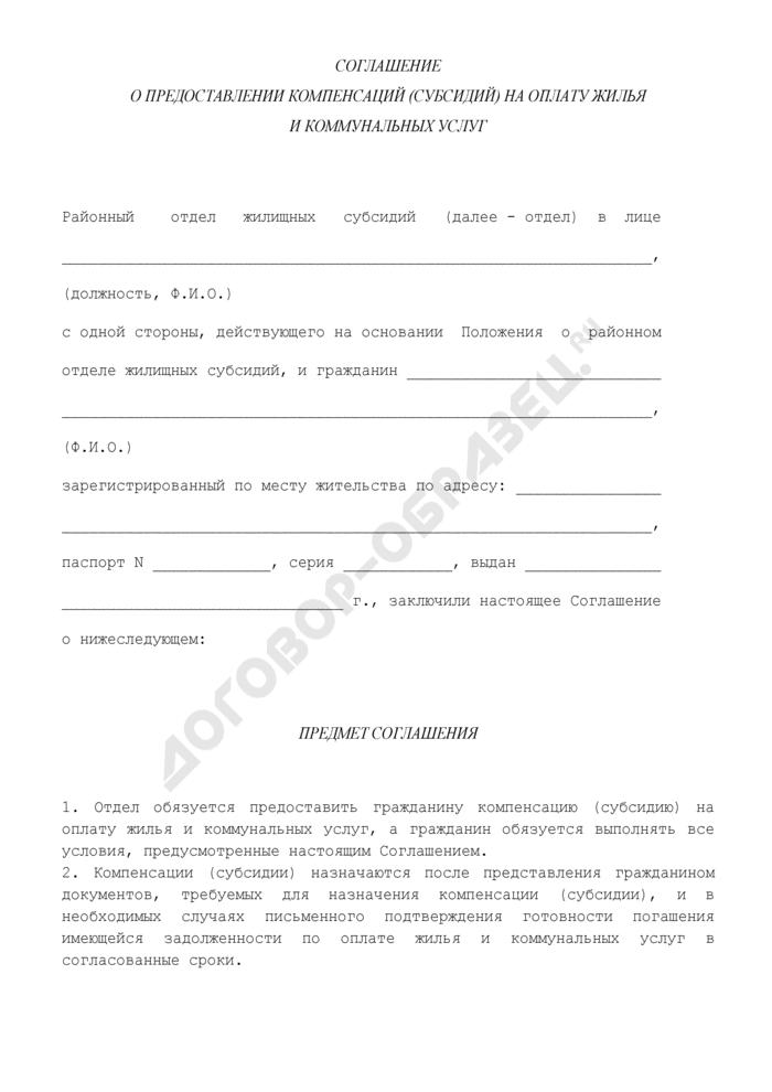 Соглашение о предоставлении компенсаций (субсидий) на оплату жилья и коммунальных услуг в Химкинском районе Московской области. Страница 1