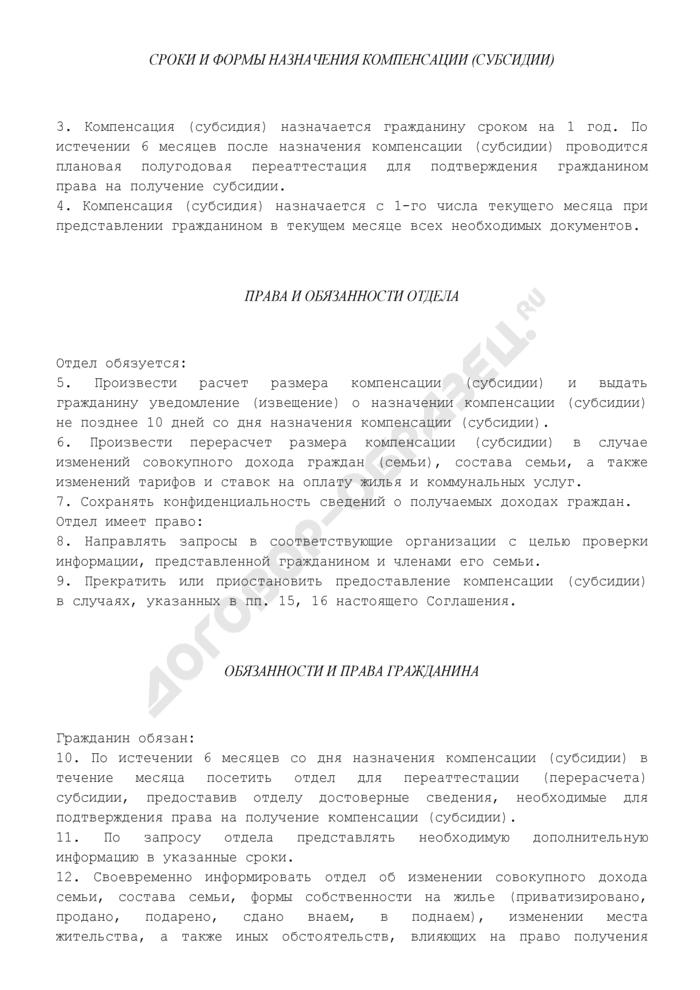 Соглашение о предоставлении компенсаций (субсидий) на оплату жилья и коммунальных услуг в Химкинском районе Московской области. Страница 2