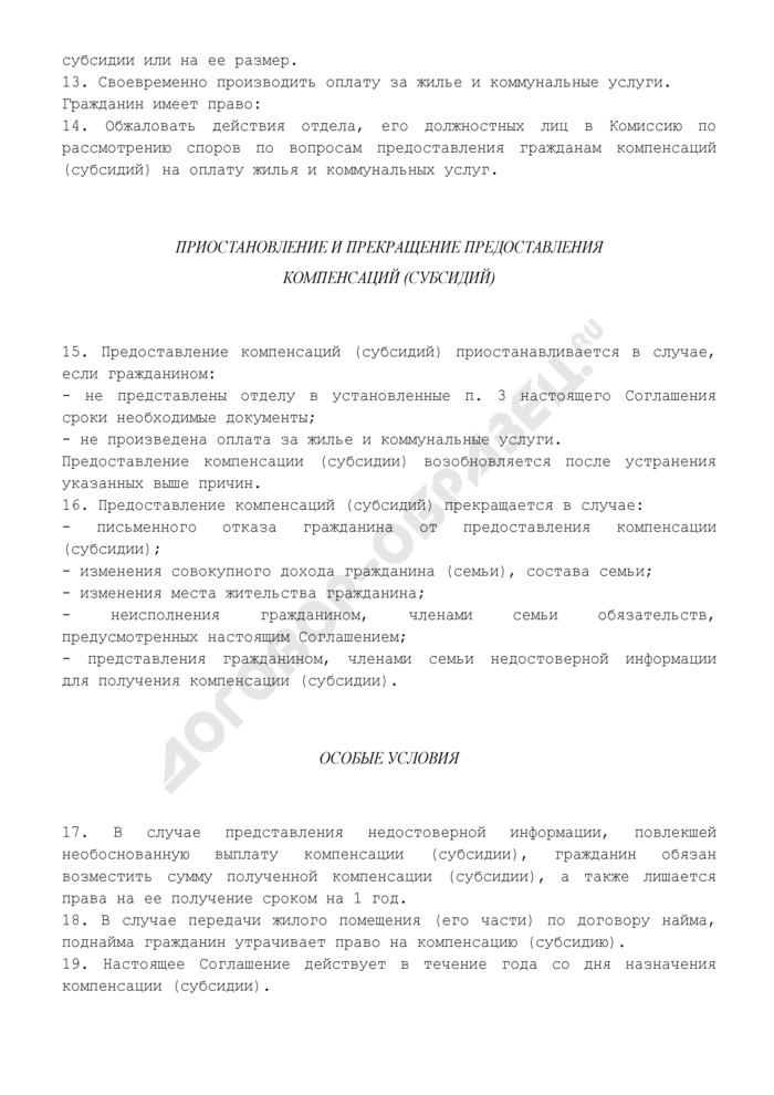 Соглашение о предоставлении компенсаций (субсидий) на оплату жилья и коммунальных услуг в Химкинском районе Московской области. Страница 3