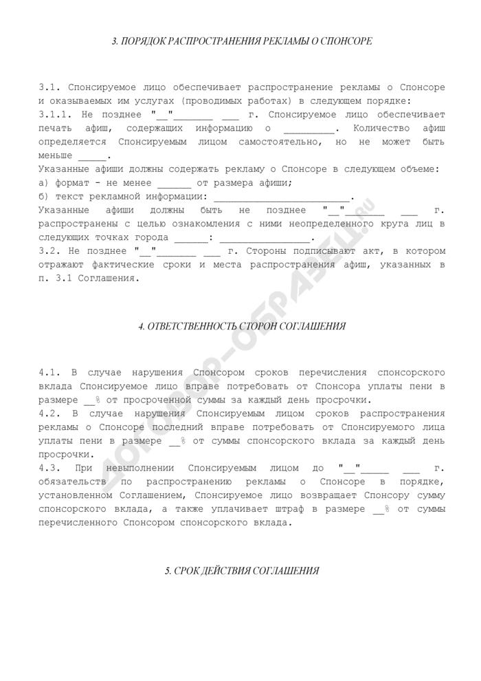 Соглашение о предоставлении спонсорской помощи. Страница 2