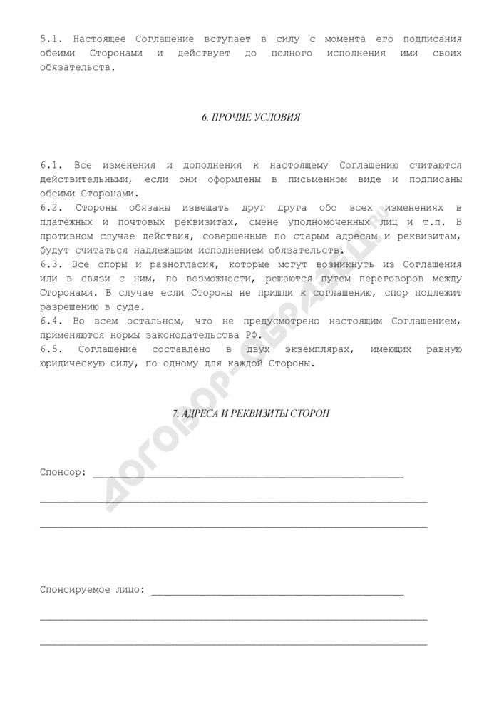 Соглашение о предоставлении спонсорской помощи. Страница 3