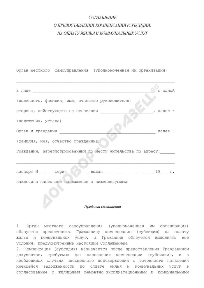 Соглашение о предоставлении Гражданам г. Красноармейска Московской области компенсации (субсидии) на оплату жилья и коммунальных услуг. Страница 1