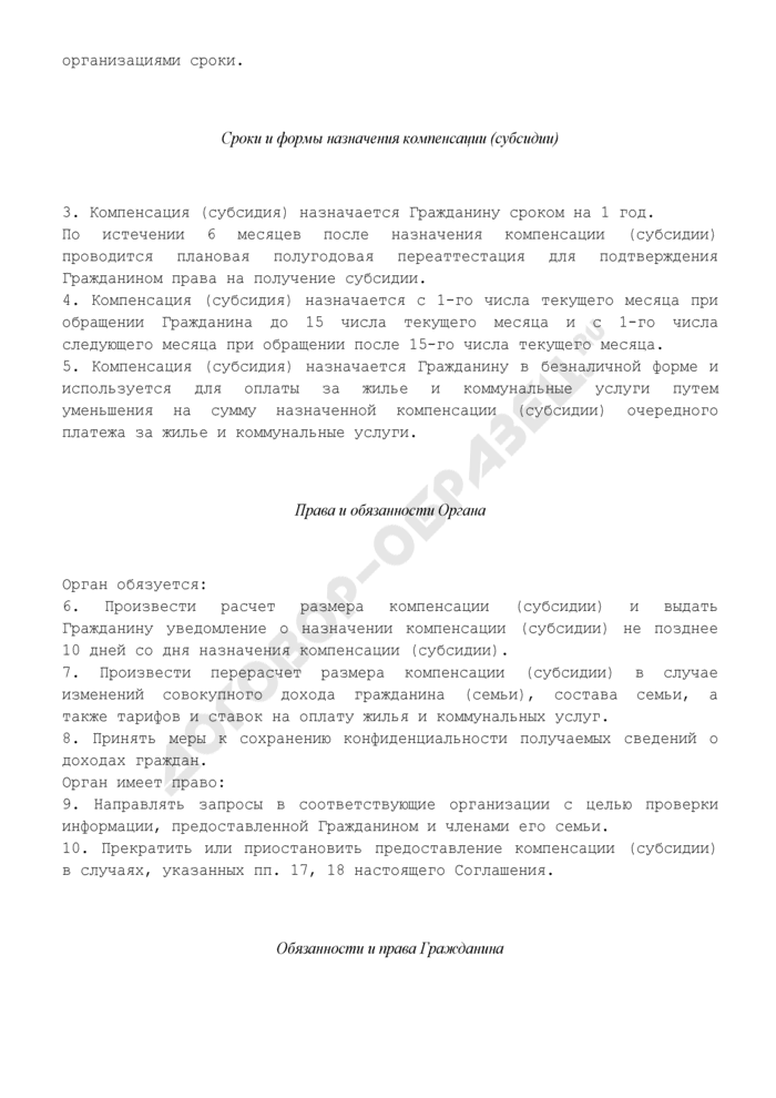 Соглашение о предоставлении Гражданам г. Красноармейска Московской области компенсации (субсидии) на оплату жилья и коммунальных услуг. Страница 2