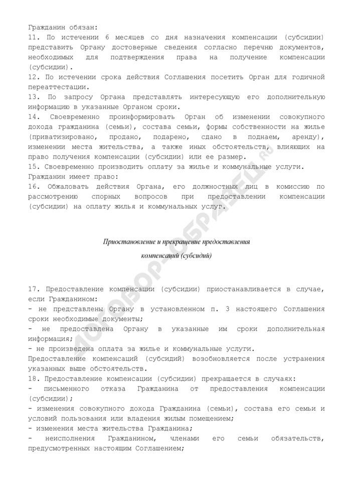 Соглашение о предоставлении Гражданам г. Красноармейска Московской области компенсации (субсидии) на оплату жилья и коммунальных услуг. Страница 3