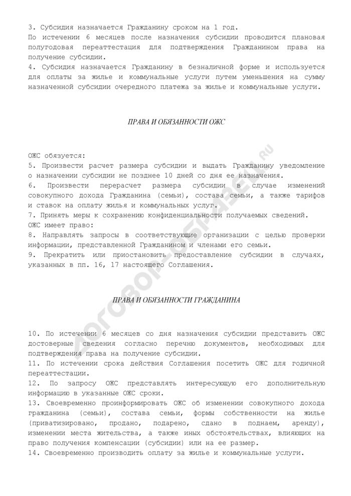 Соглашение о предоставлении субсидии на оплату жилья и коммунальных услуг гражданам г. Фрязино Московской области. Страница 2