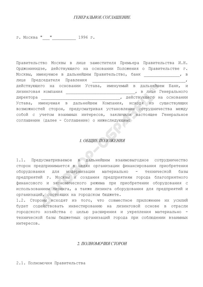 Генеральное соглашение о взаимовыгодном сотрудничестве в целях финансирования лизинга с привлечением банковских средств. Страница 1