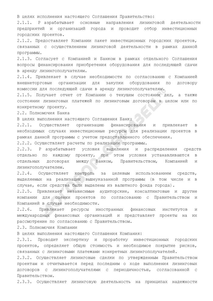 Генеральное соглашение о взаимовыгодном сотрудничестве в целях финансирования лизинга с привлечением банковских средств. Страница 2