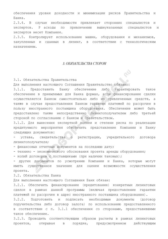 Генеральное соглашение о взаимовыгодном сотрудничестве в целях финансирования лизинга с привлечением банковских средств. Страница 3