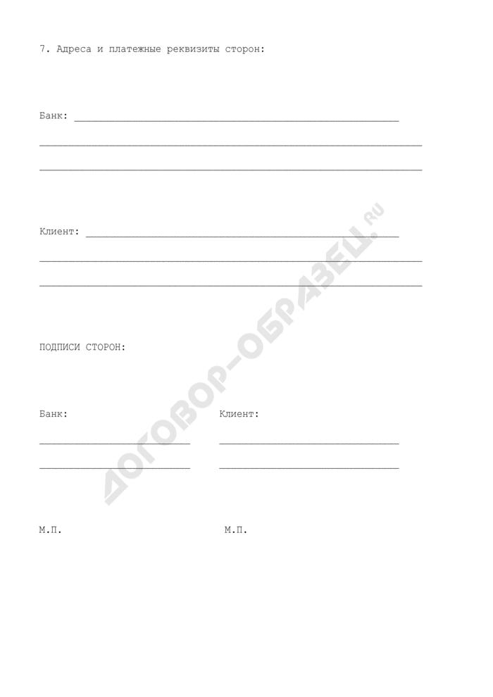 Дополнительное соглашение к договору расчетного счета (о возможности безакцептного списания сумм со счета клиента - юридического лица при наличии банковских карточек кредиторов клиента). Страница 3